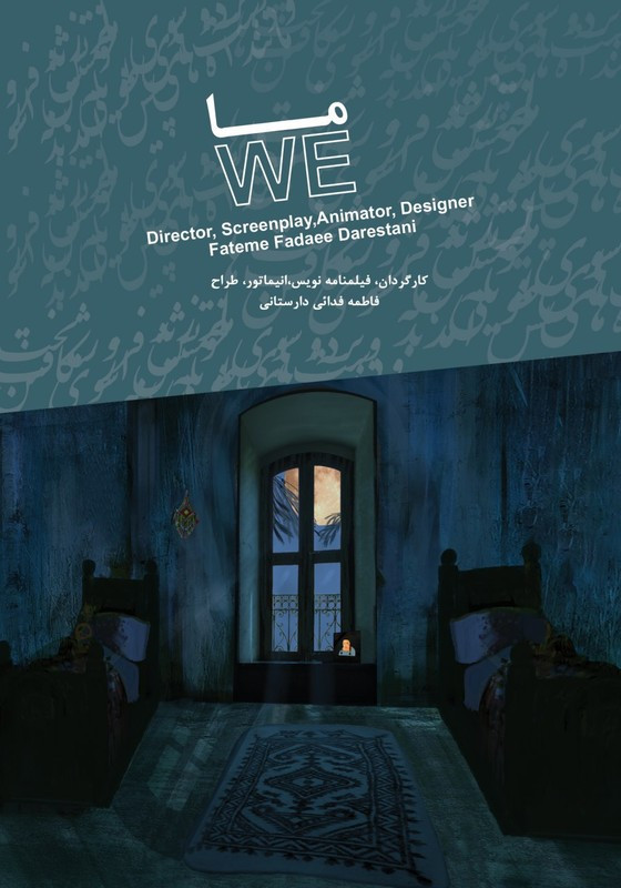 we_movie_poster